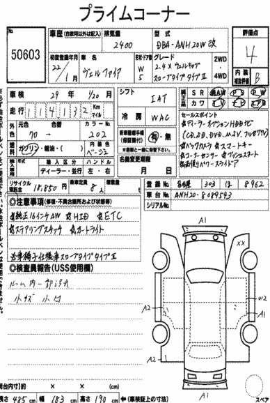 2010 Toyota Vellfire SLOPER WELCAB 18