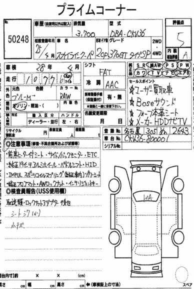 2010 Nissan Skyline V36 370GT Type SP coupe 43