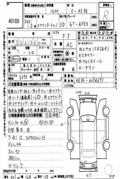 1987 Toyota Sprinter GT APEX auction sheet