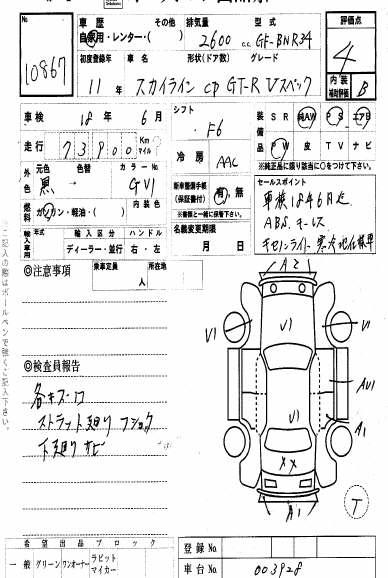 1999 Nissan Skyline R34 GTR VSpec auction sheet