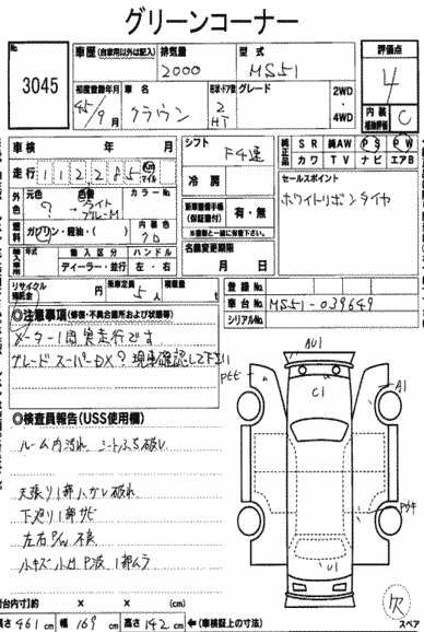 1970 Toyota Crown MS51 Coupe auction sheet