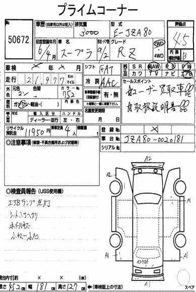1994 Toyota Supra RZ TT auto auction sheet
