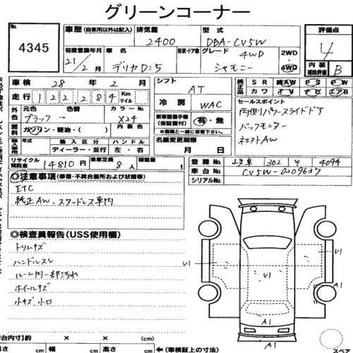 2009 Mitsubishi Delica D5 4WD auction sheet