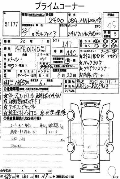 2011 Toyota Vellfire Welcab Sloper wheelchair disability vehicle 2.4V auction sheet