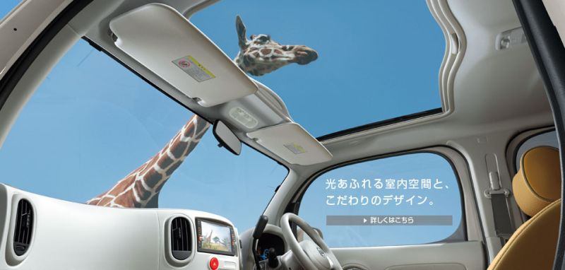 Nissan Cube Z12 Ad 3