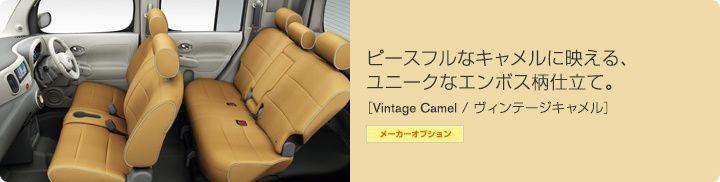 Nissan Cube Z12 interior colour scheme 1