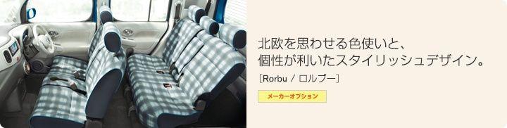 Nissan Cube Z12 interior colour scheme 2 Rorbu