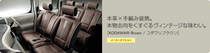 Nissan Cube Z12 interior colour scheme Kodawari brown