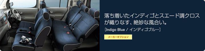 Nissan Cube Z12 interior colour scheme indigo blue