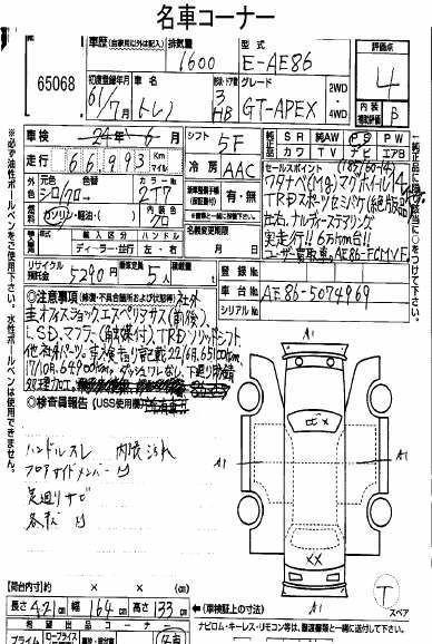 1986-toyota-sprinter-gt-apex-ae86-auction-sheet