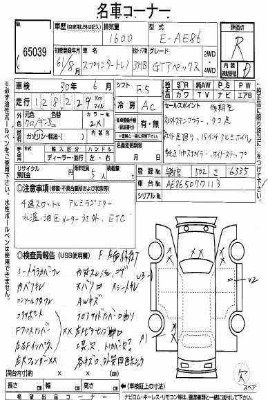 1986-toyota-sprinter-gt-apex-3-door-auction-sheet