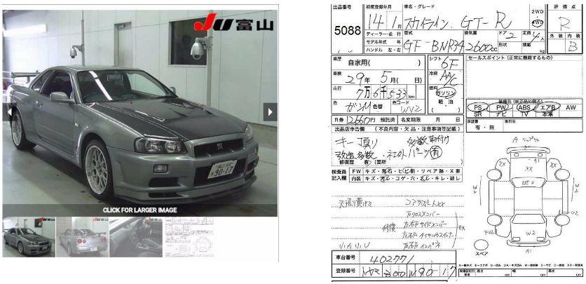 Japan Car History Check GTR example