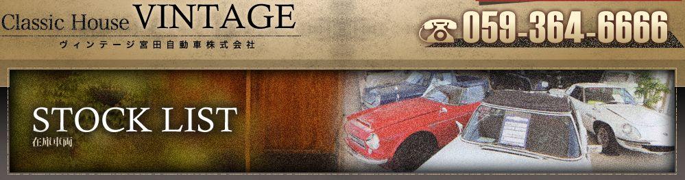 Japan Vintage classic car