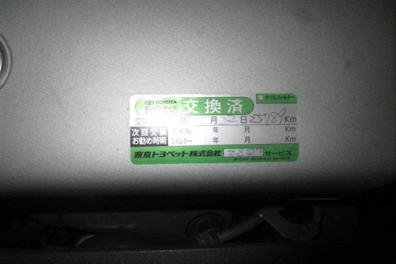 2007 Toyota Mark X ZIO 350G wagon service sticker