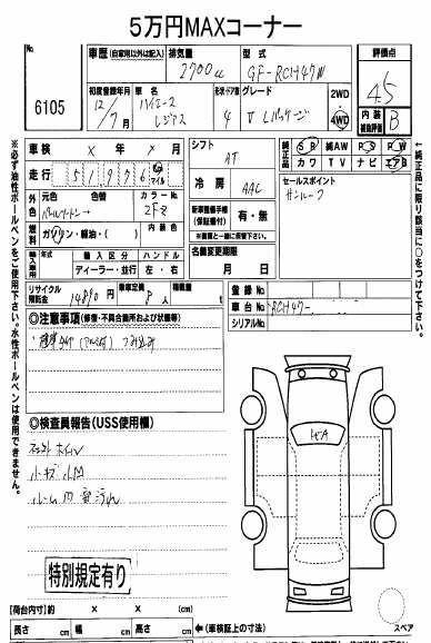 2000 Toyota Regius V L Package sans code