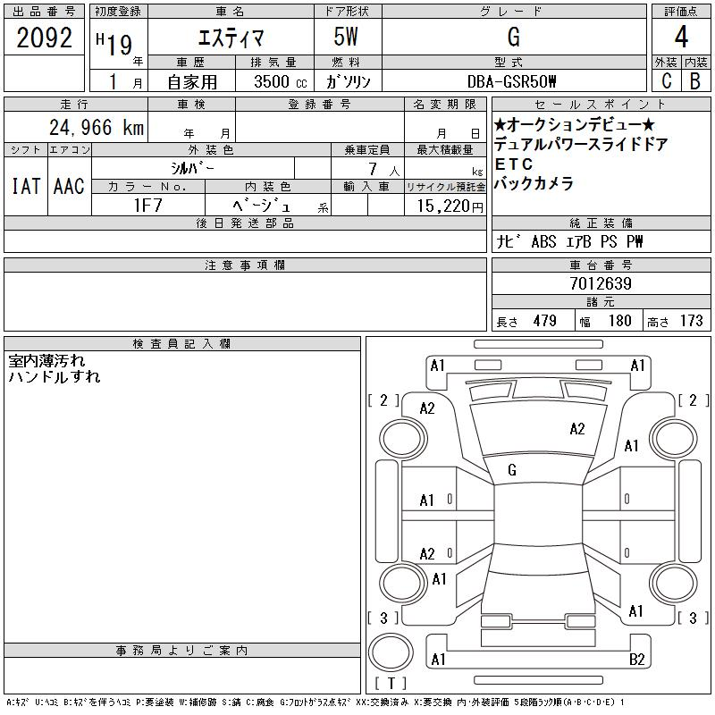2007 Toyota Estima 2WD 7 seater G Package auction report