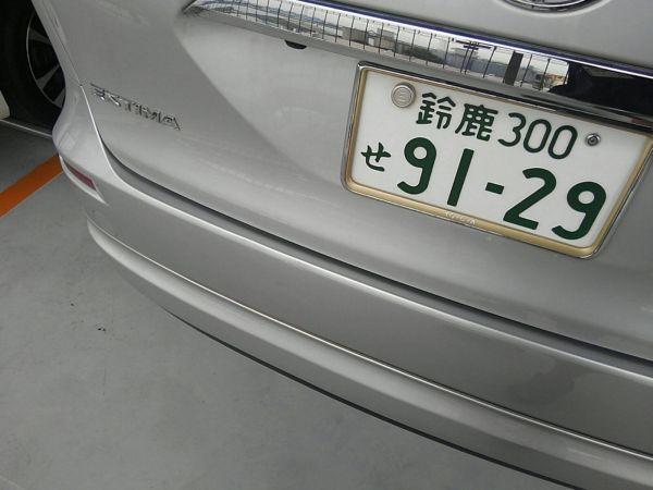 2012 Toyota Estima G 4WD 7 seater rear bumper