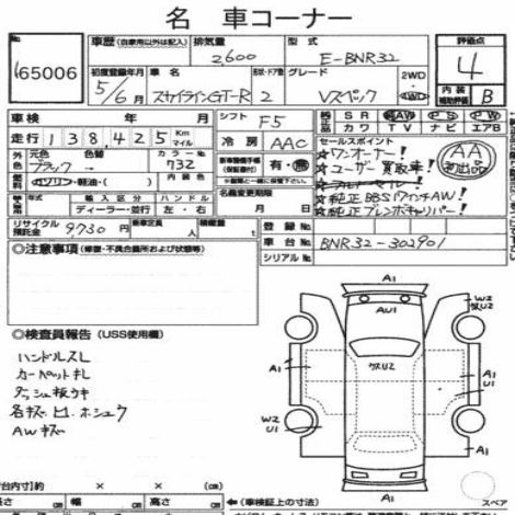 1993 Nissan Skyline R32 GTR VSpec auction report