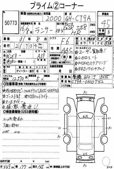 2004 Mitsubishi Lancer EVO 8 MR auction report