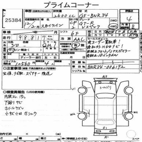 2000 Nissan Skyline R34 GTR VSpec auction report