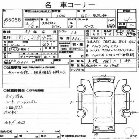 2jz To W202 Wiring Harness together with Nissan Skyline R32 R33 R34 Gt Gtr Gts 332073411058 besides Hipro Hp D3057f3r Wiring Diagram in addition New Skyline Car additionally 32rh Wiring Diagram. on r33 wiring diagram