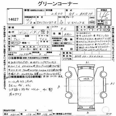 2002 Nissan Skyline R34 GT-R VSpec 2 auction report