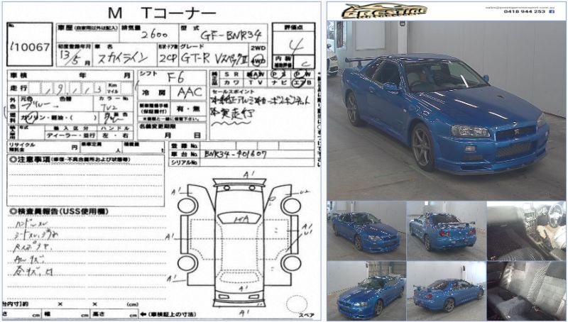 2001 R34 GTR VSpec 2