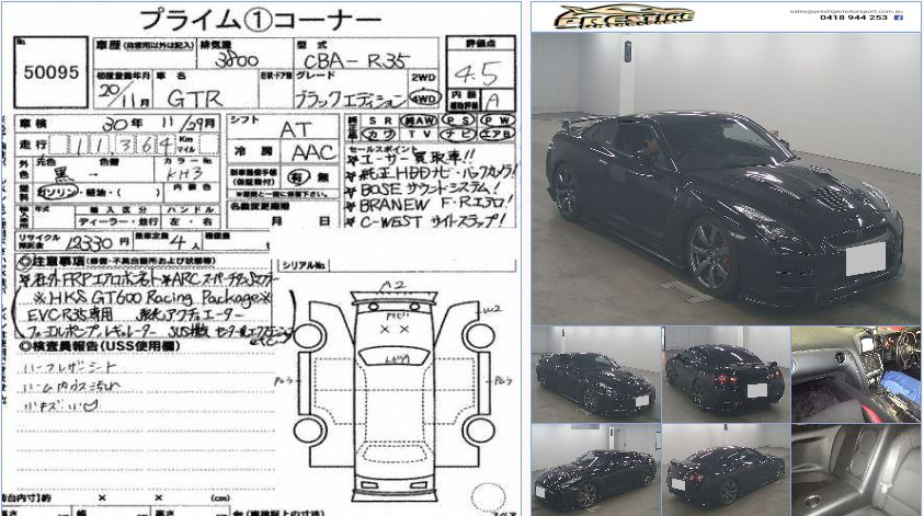 2008 R35 GTR auction report