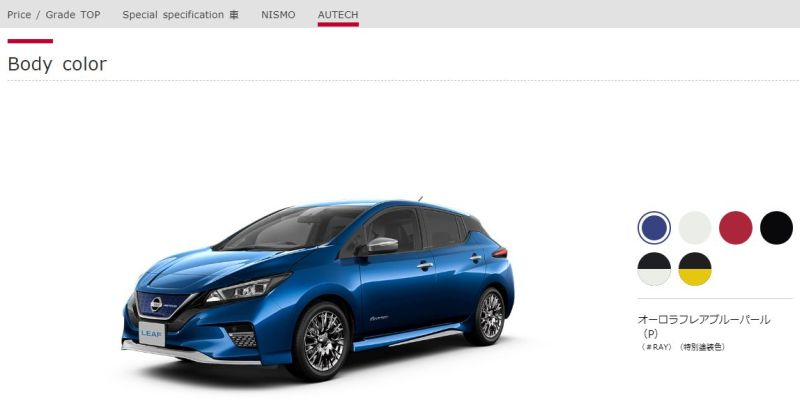 Nissan Leaf AUTECH colour choices