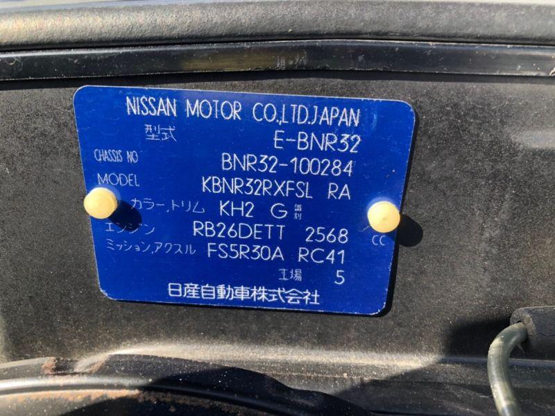 1990 Nissan Skyline R32 GTR NISMO VIN plate