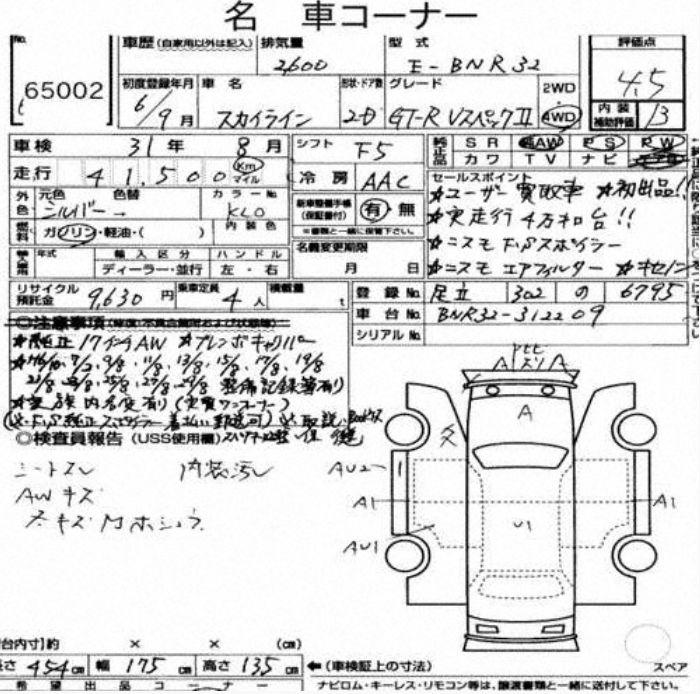 1994 Nissan Skyline R32 GT-R VSPEC 2 auction report