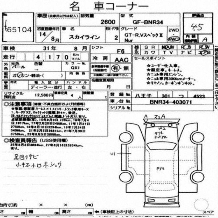 2002 Nissan Skyline R34 GTR VSPEC2 NUR auction report