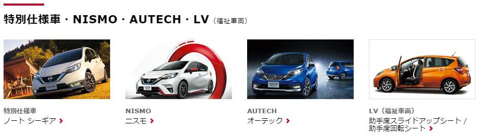 Nissan Note e-Power ad 13