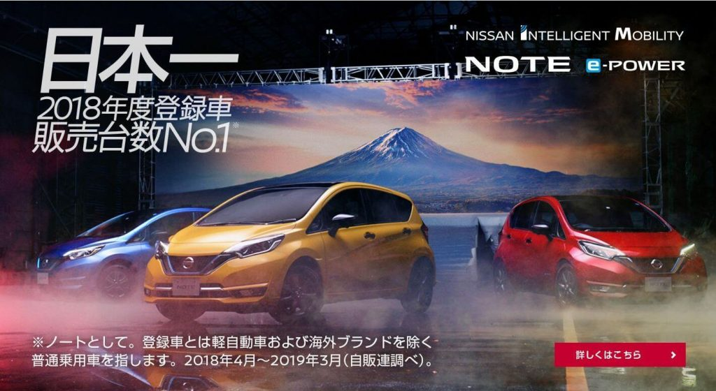 Nissan Note e-Power ad 2