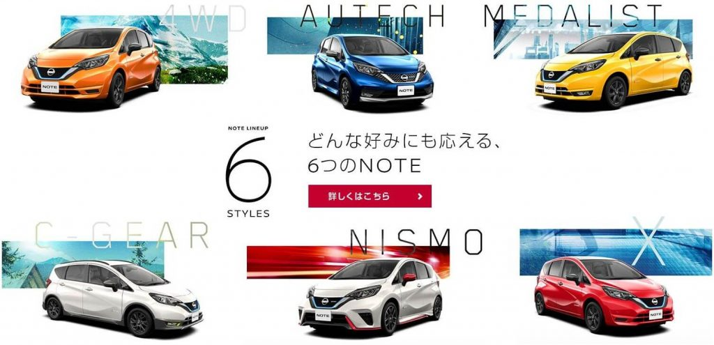 Nissan Note e-Power ad 4 model range