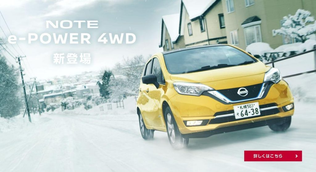 Nissan Note e-Power ad 5