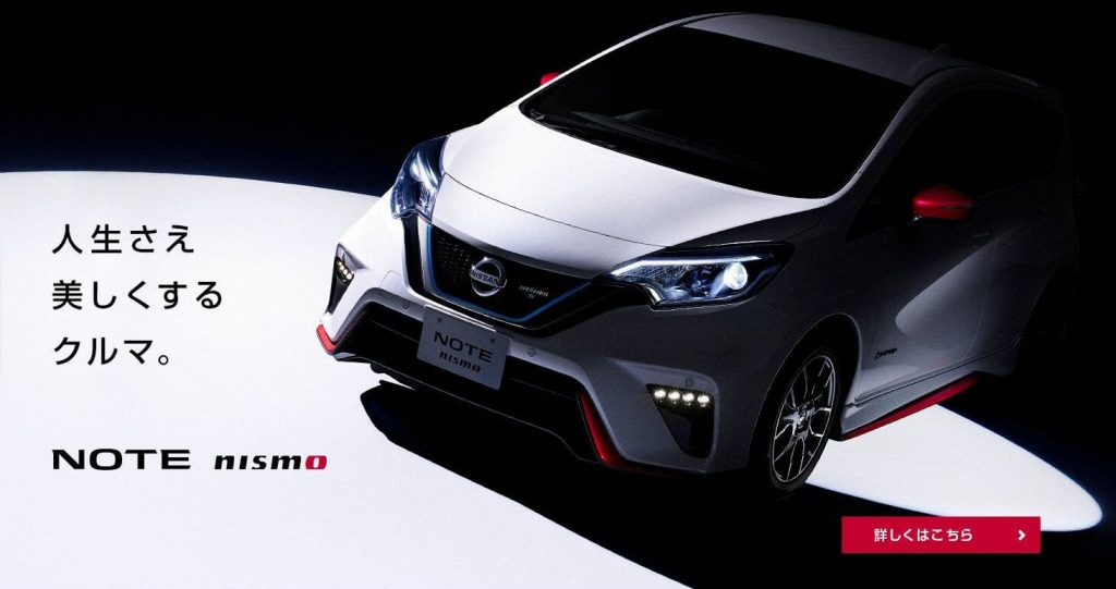 Nissan Note e-Power ad 6