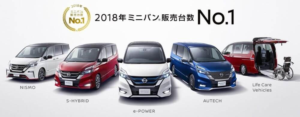 Nissan Serena import options