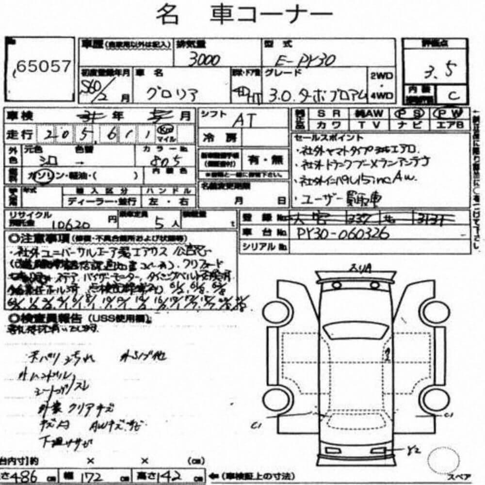1985 Nissan Gloria Brougham turbo 04