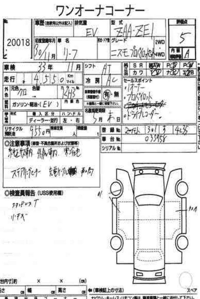 2018 Nissan Leaf NISMO 01