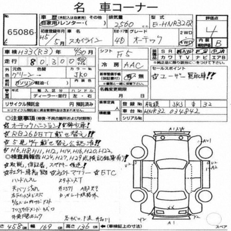 1993 Nissan Skyline R32 Gts-4 AUTECH 2.6L 4WD 15