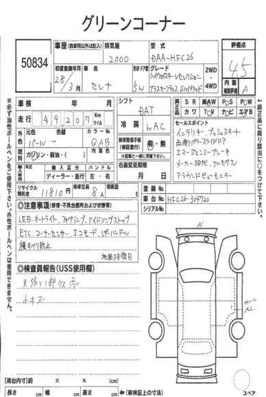2016 Nissan Serena S-Hybrid Highway Star V Selection 04