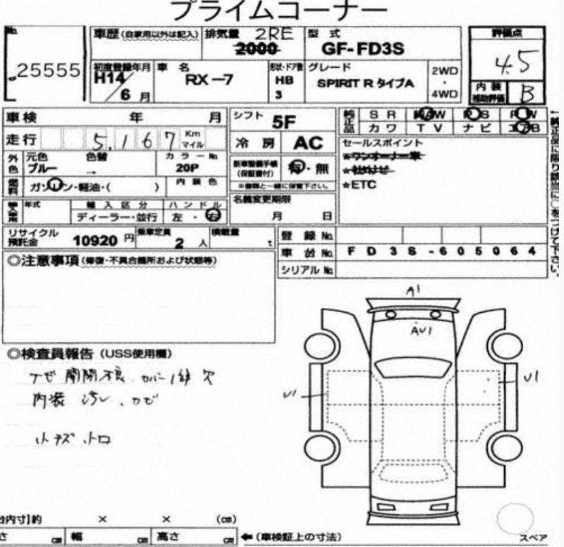 2002 RX-7 Spirit R 17