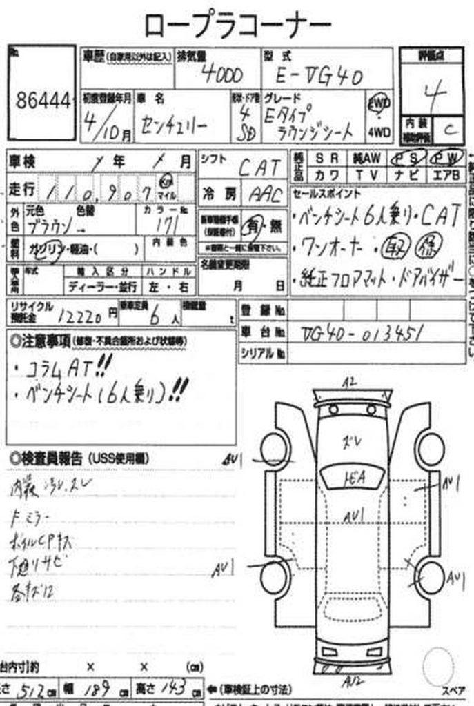1992 Toyota Century E Type 04