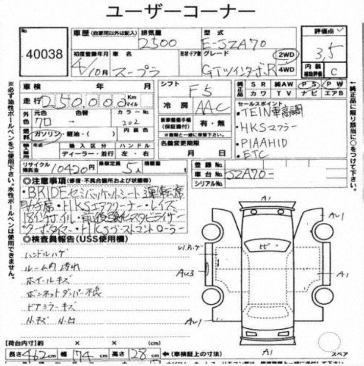 1992 Toyota Supra Turbo R 38
