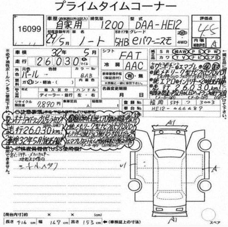 2017 Nissan Note e-Power NISMO 02