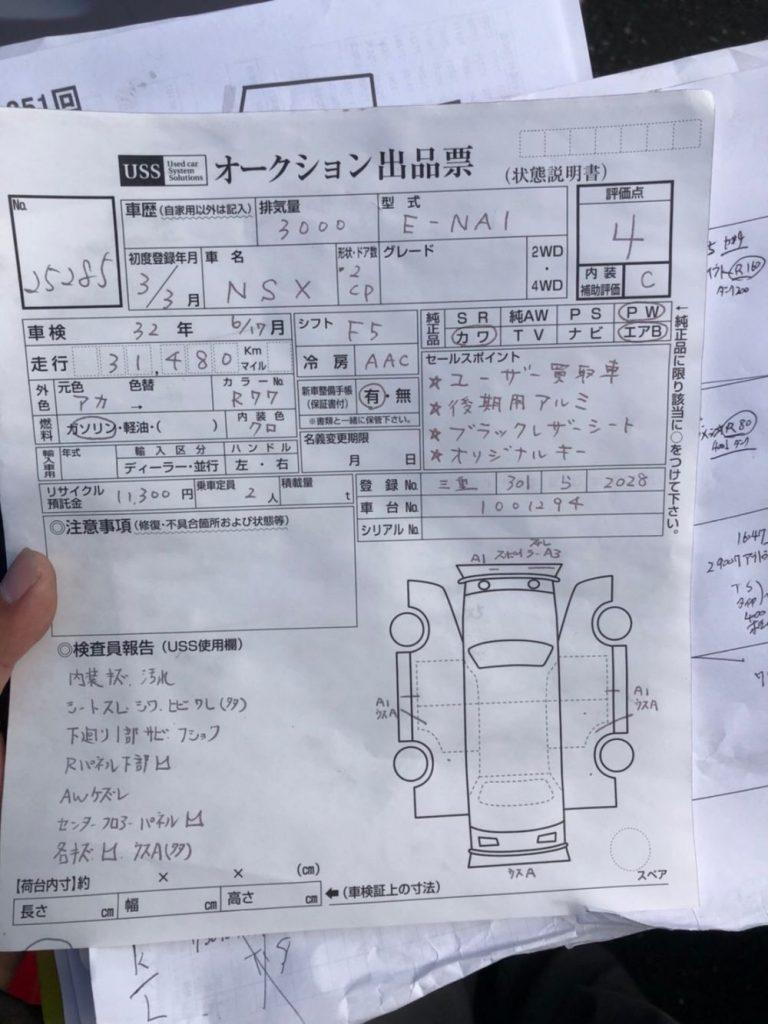 1991 Honda NSX NA1 40