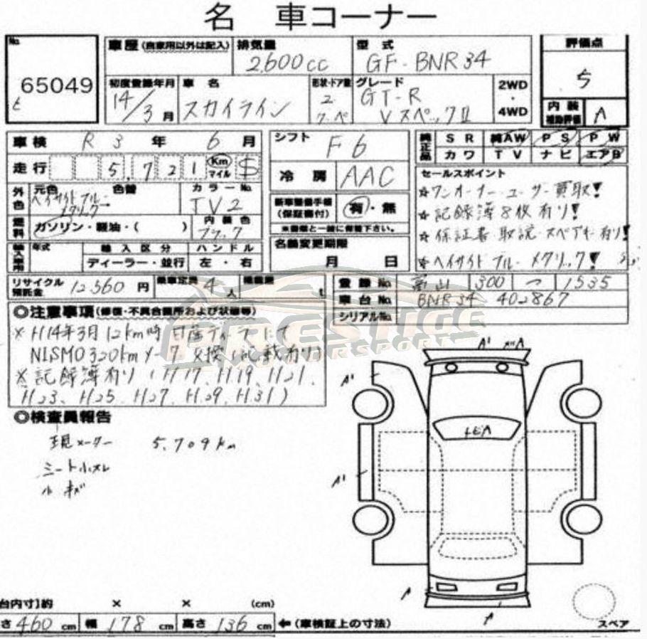 2002 Nissan Skyline R34 GTR VSPEC2 01