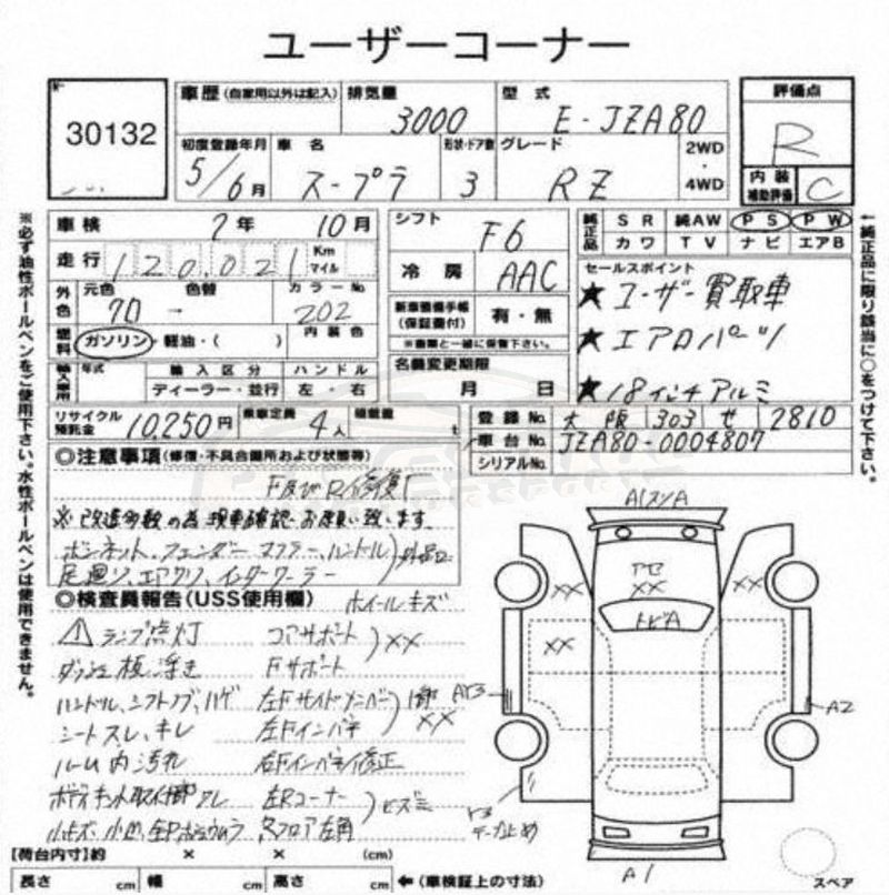 1993 Toyota Supra widebody 01
