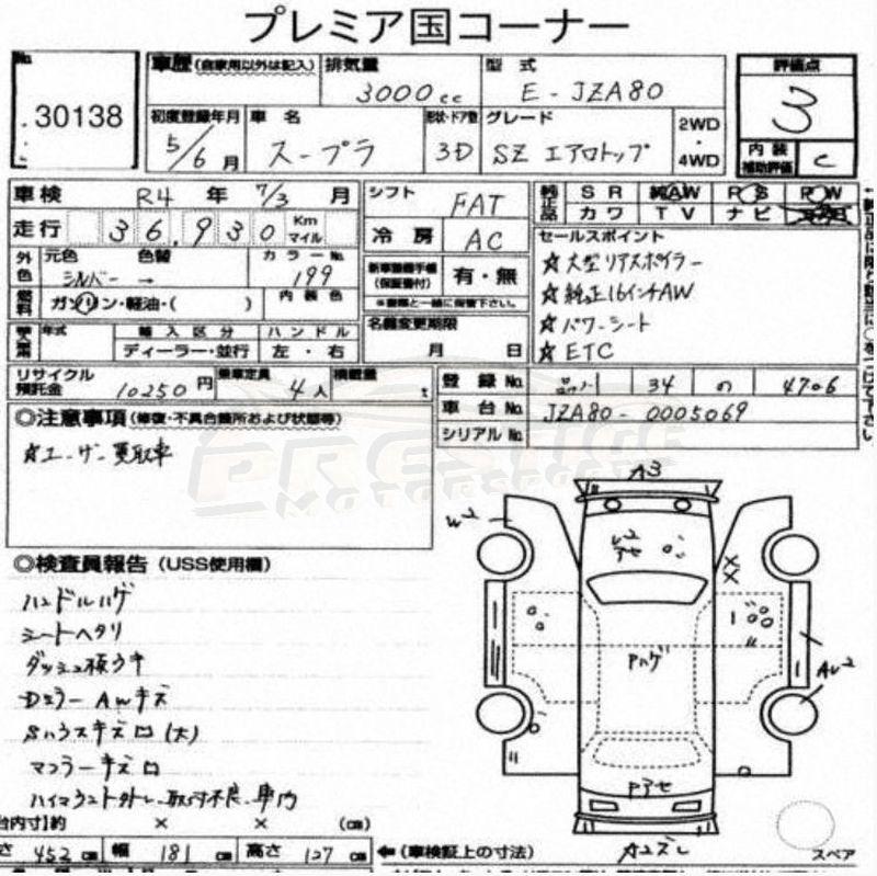 1993 Toyota Supra aerotop 07